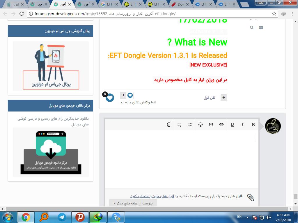 آخرین اخبار و بروزرسانی های EFT Dongle - باکس های متفرقه