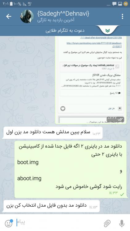 Screenshot_۲۰۱۸۰۸۰۸-۰۲۰۱۵۵.png