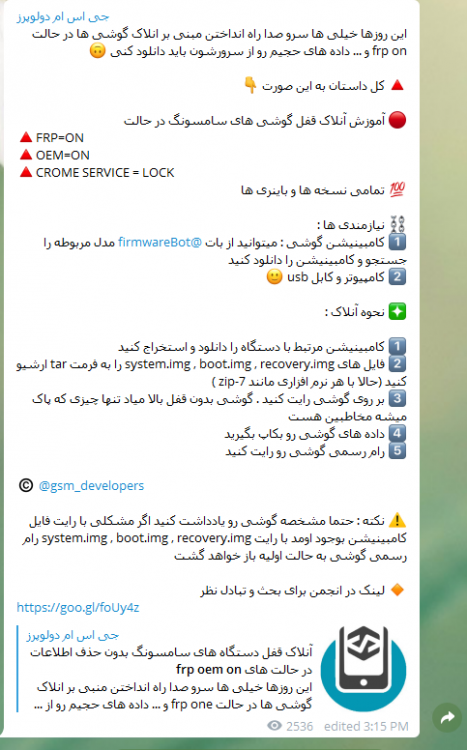آموزش آنلاک قفل گوشی های سامسونگ در حالت FRP=ON - OEM=ON - CROME SERVICE=LOCK.PNG