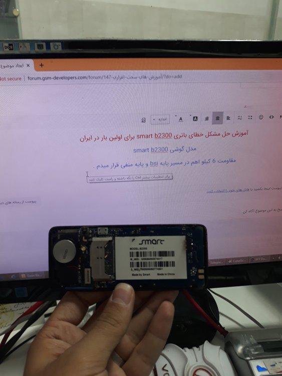 problem battri b2300.jpg