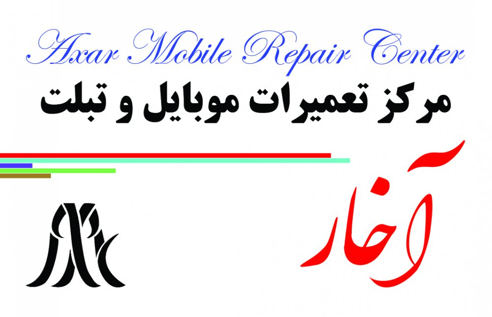 axar_mobile