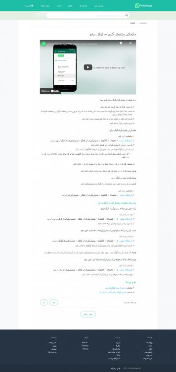 Screenshot 2021-08-09 at 13-10-40 بخش راهنمای واتساپ - چگونگی پشتیبان گیری به گوگل درایو.png